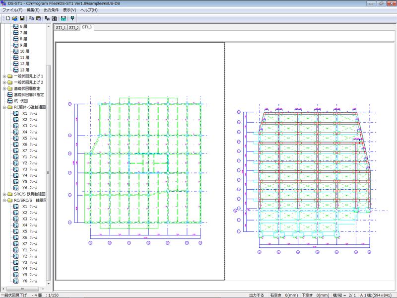 DS-ST1 (RC/SRC/S造伏図・軸組図自動作成)