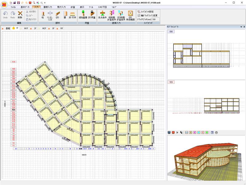 WOOD-ST(木造集成材等建築物の一貫構造計算)