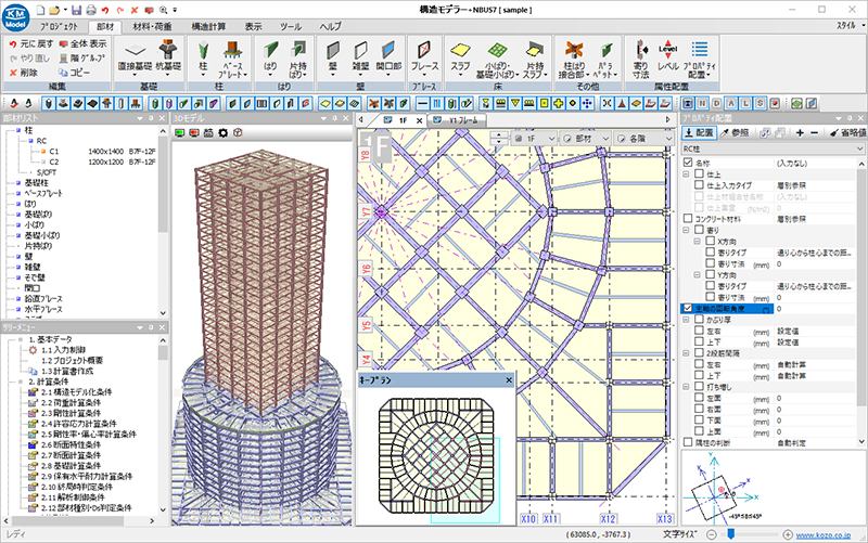 構造モデラー+NBUS7(RC/SRC/S造建物の一貫構造計算)