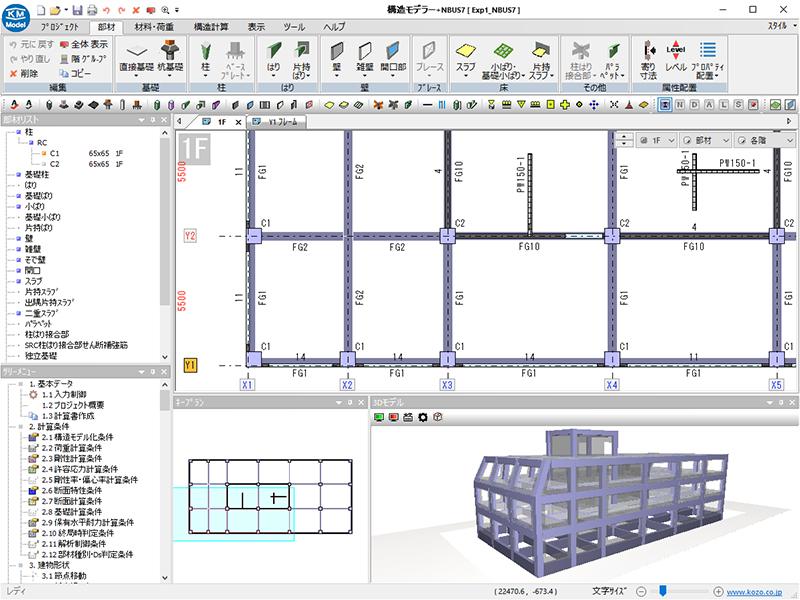 構造モデラー+NBUS7低層版(RC/SRC/S造建物の一貫構造計算)