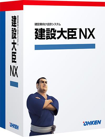建設大臣NX